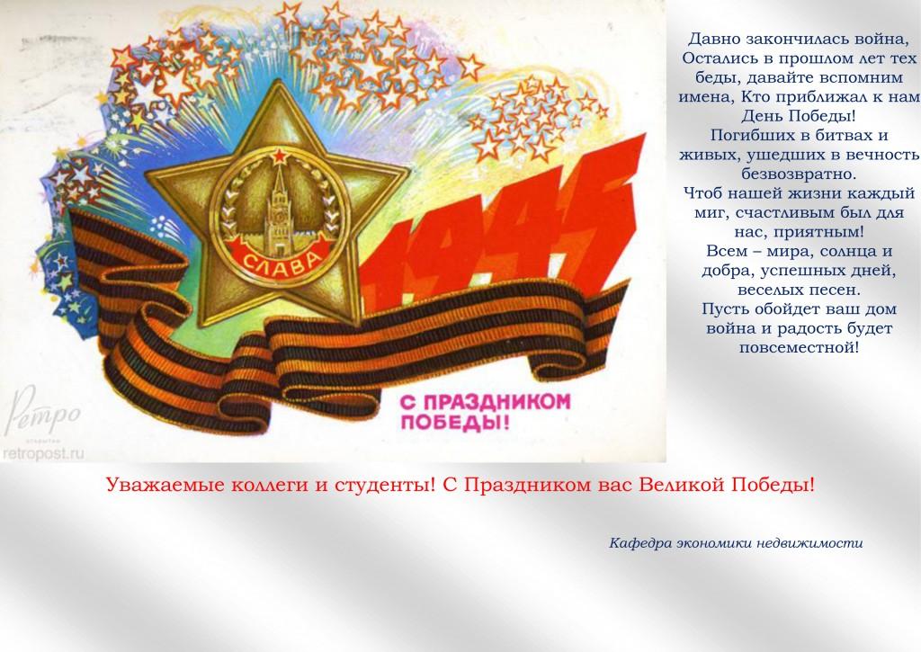 с ДНЕМ ПОБЕДЫ 4