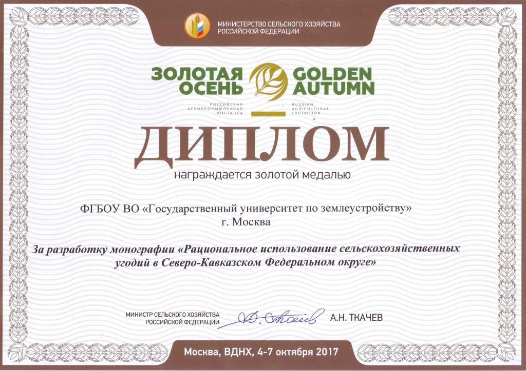 зол-мед-2017