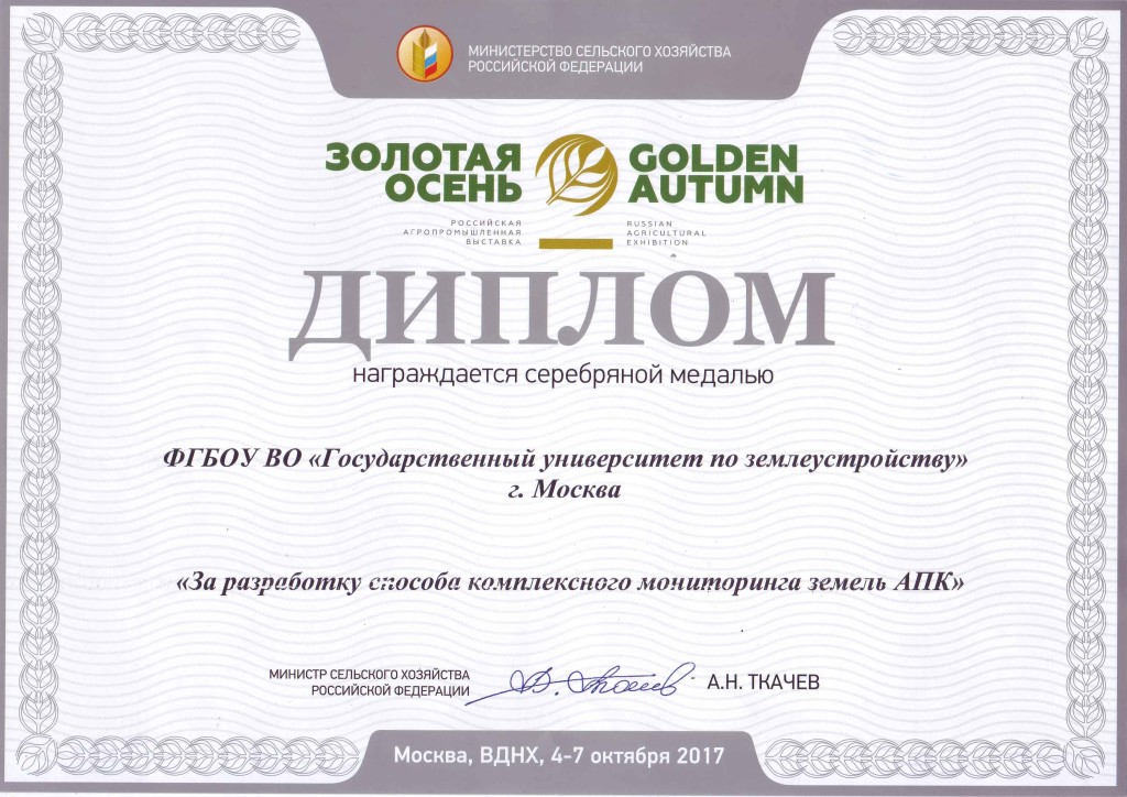 сер-мед-2017